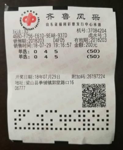 济宁彩民百倍投注 喜获3D奖金10万元