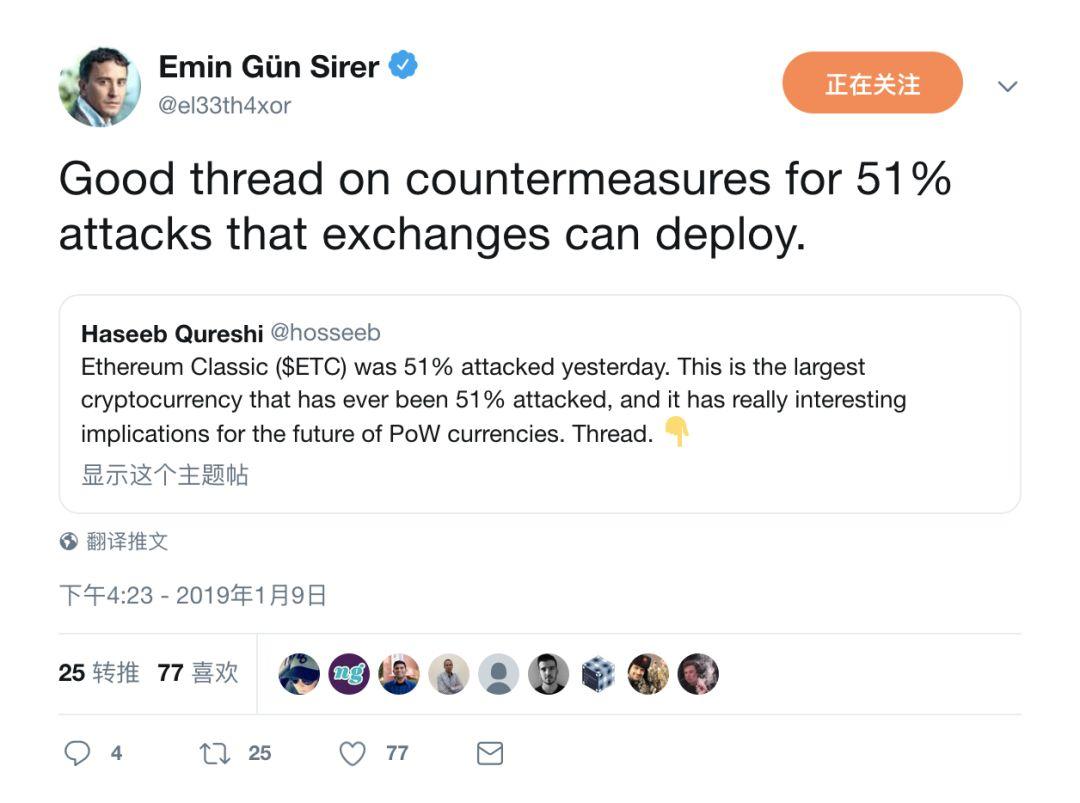 加密货币基金合伙人为交易所面对51%攻击支招