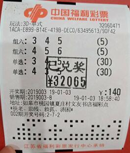 如皋彩民坚持习惯 擒获3D奖金3.2万元