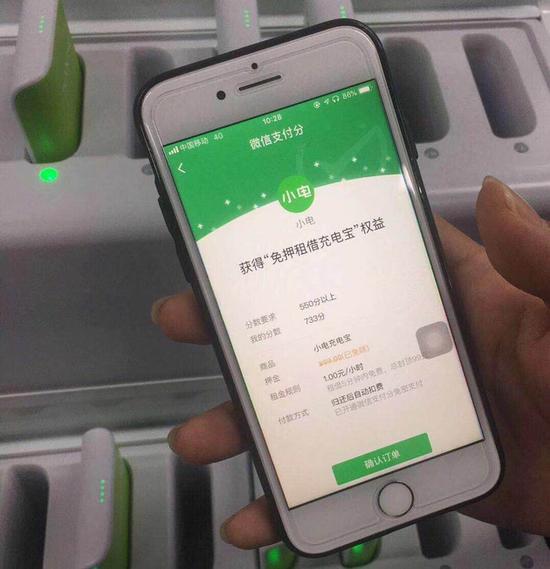 小电开启免押金服务 接入微信支付分