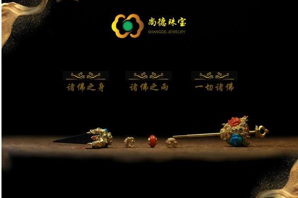 尚德珠宝系列作品首发:普巴金刚杵
