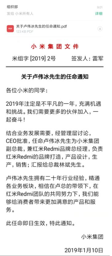 小米最新消息:卢伟冰任集团副总裁掌管红米