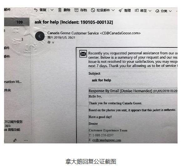 加拿大鹅官方鉴定闹乌龙:国际大牌应重视消费体验