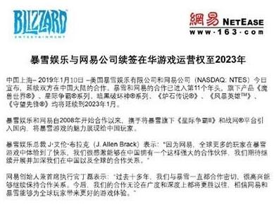 暴雪娱乐与网易续签 运营权至2023年