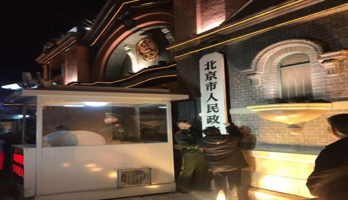 北京政府迁址通州 正式告别了历史舞台