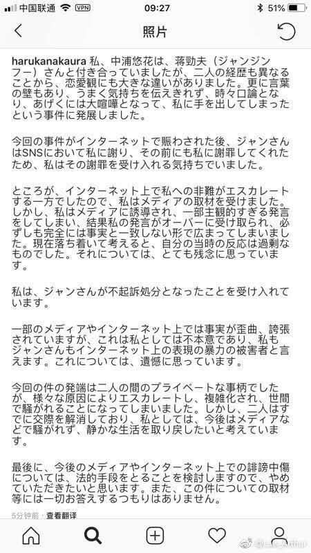 中浦悠花发声明:对蒋劲夫得到不起诉处分予以接受