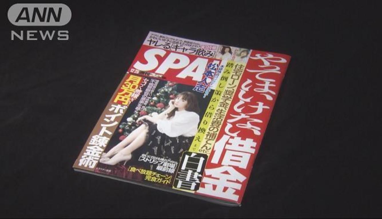 日本杂志发布女大学生易撩指数 遭多所大学强烈抗议