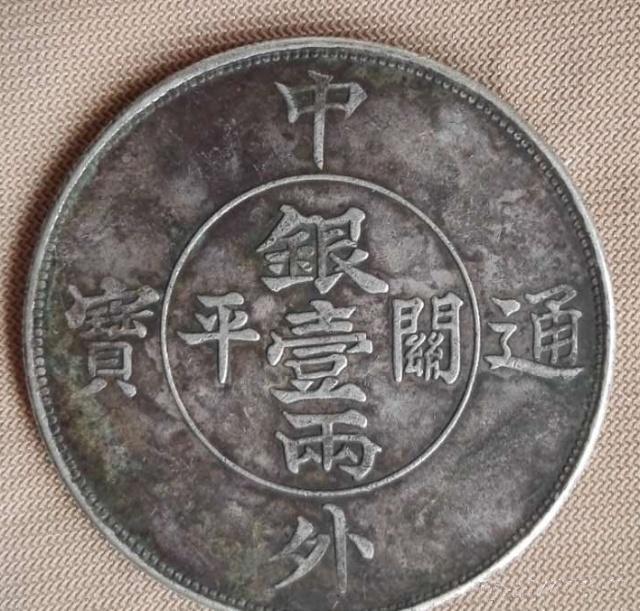 中外通宝关平银壹两银元为什么会出现两个版本?