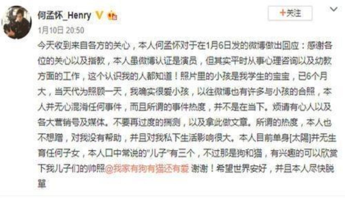 何孟怀否认蹭张柏芝热度:对私生活影响很大