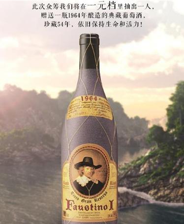 菲斯特五世珍藏干红葡萄酒正式登录苏宁众筹