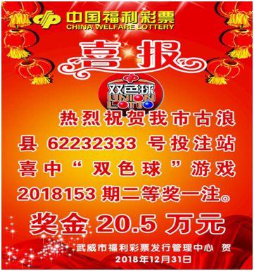 武威彩民喜获双色球二等奖20.5万元