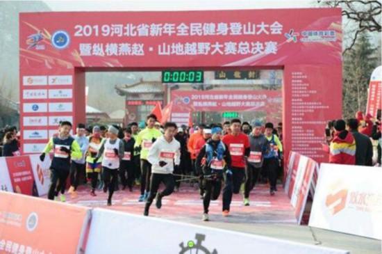 新年登高!2019 河北省新年全民健身登山大会开幕
