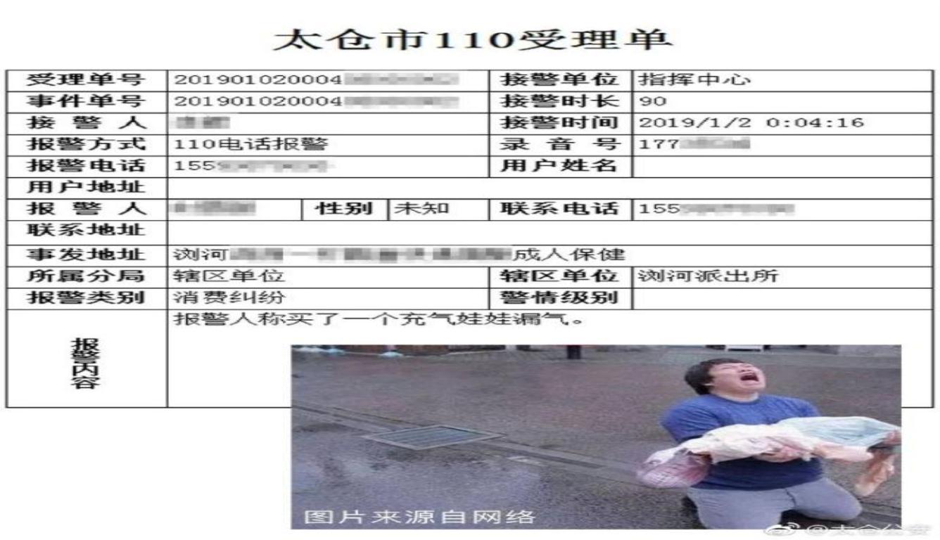 充气娃娃漏气报警 公安局的回复太幽默了