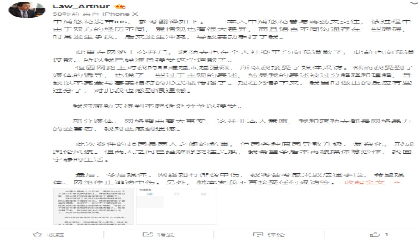 中浦悠花发声明 称和蒋劲夫都是网络暴力受害者