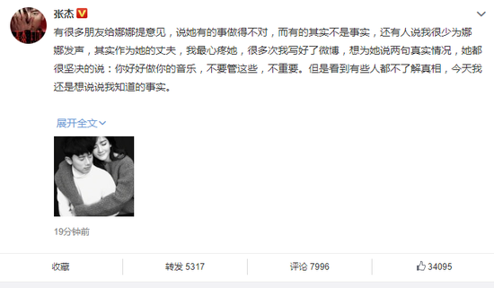 张杰力挺谢娜:心疼她的忍耐和懂事