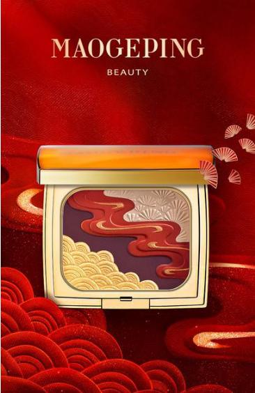 毛戈平美妆品牌推出了气蕴东方系列美妆新品