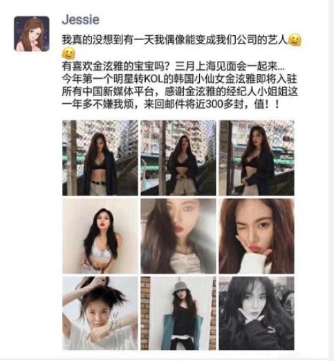 泫雅否认将进军中国:没有见过中国公司