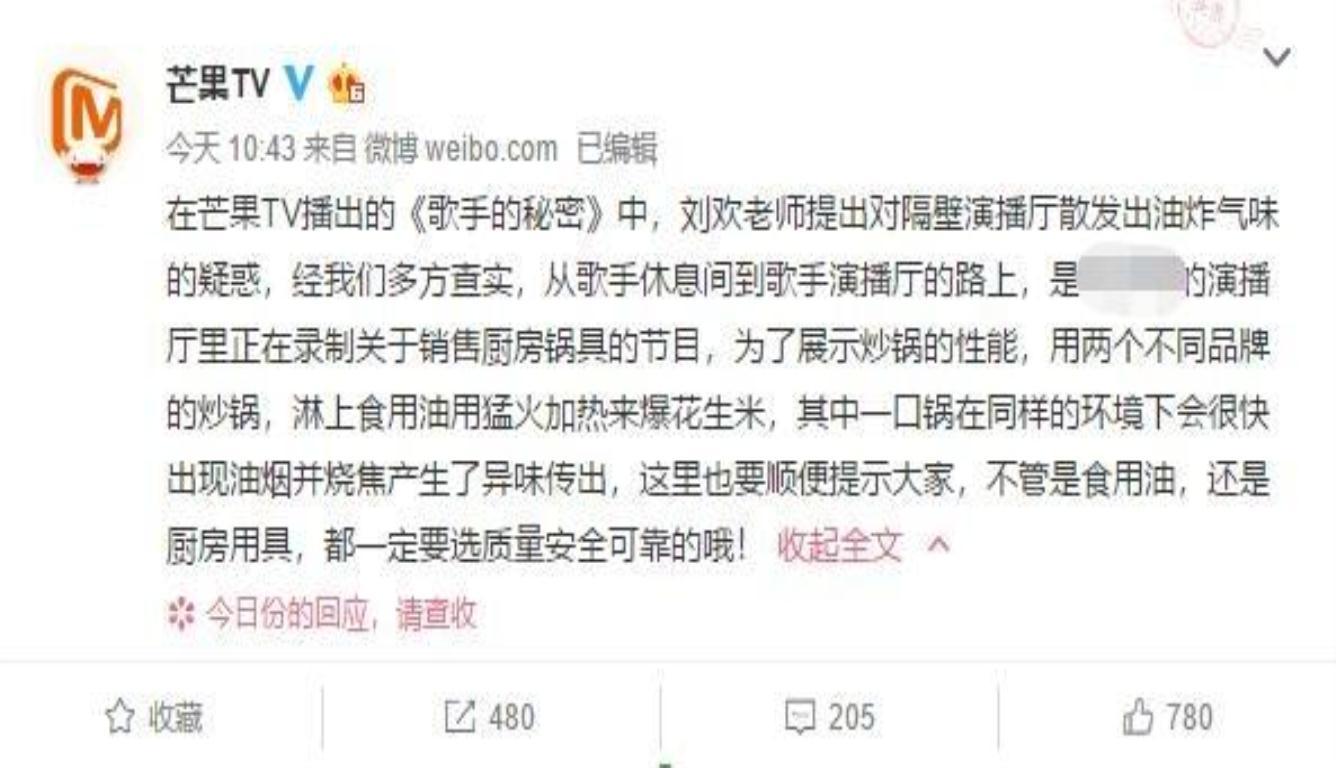 芒果回应刘欢吐槽:当时正在录制销售厨房锅具的节目