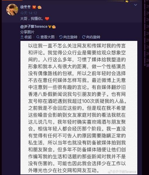 尹子维回应人品质疑 徐冬冬转发微博称:大哥 我懂你