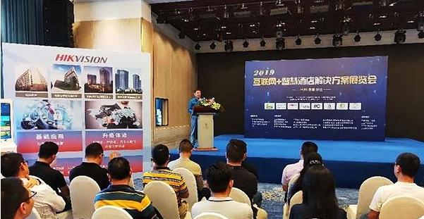 2019互联网+智慧酒店解决方案展览会在三亚市举行
