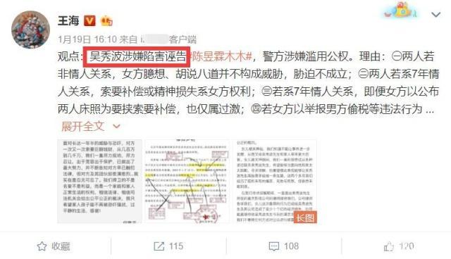 吴秀波或涉重婚罪 律师权威解读吴秀波案!