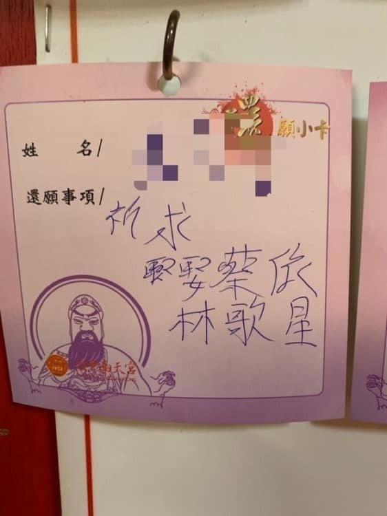 网友许愿求娶蔡依林被本尊翻牌 网友:不要为难月老了!