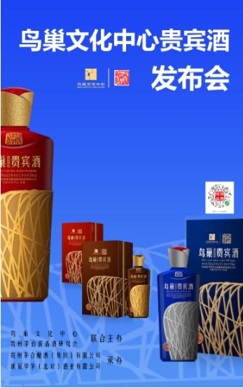 """""""成义烧坊与鸟巢文化中心联名酱香酒""""现已上市销售"""