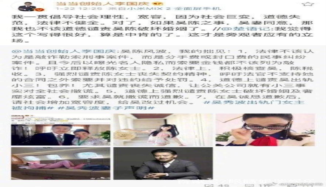 李国庆评吴秀波事件:希望社会给他改过自新的机会