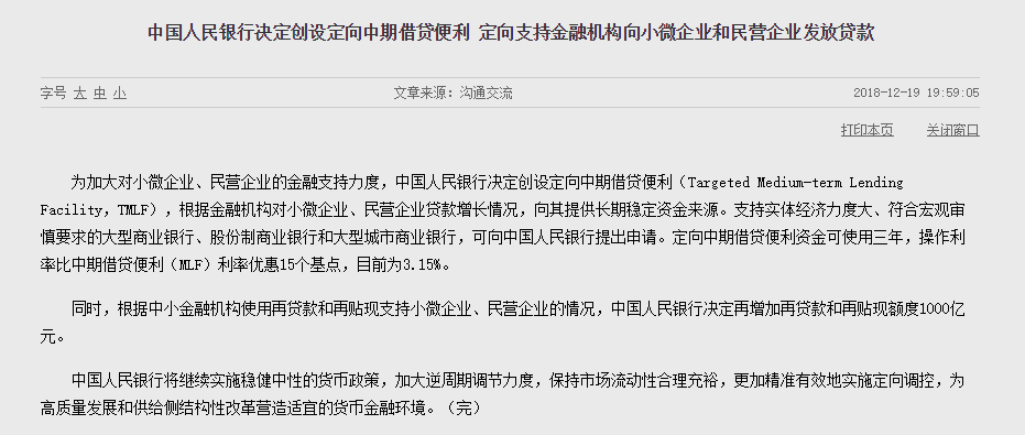中国央行开展2575亿元TMLF