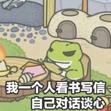 养青蛙是什么梗