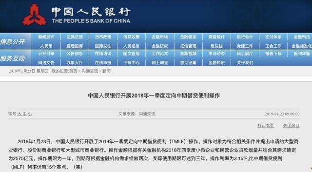"""中国央行""""结构性降息"""""""