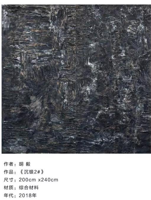"""""""沉—胡毅个展""""在深圳市关山月美术馆开幕"""