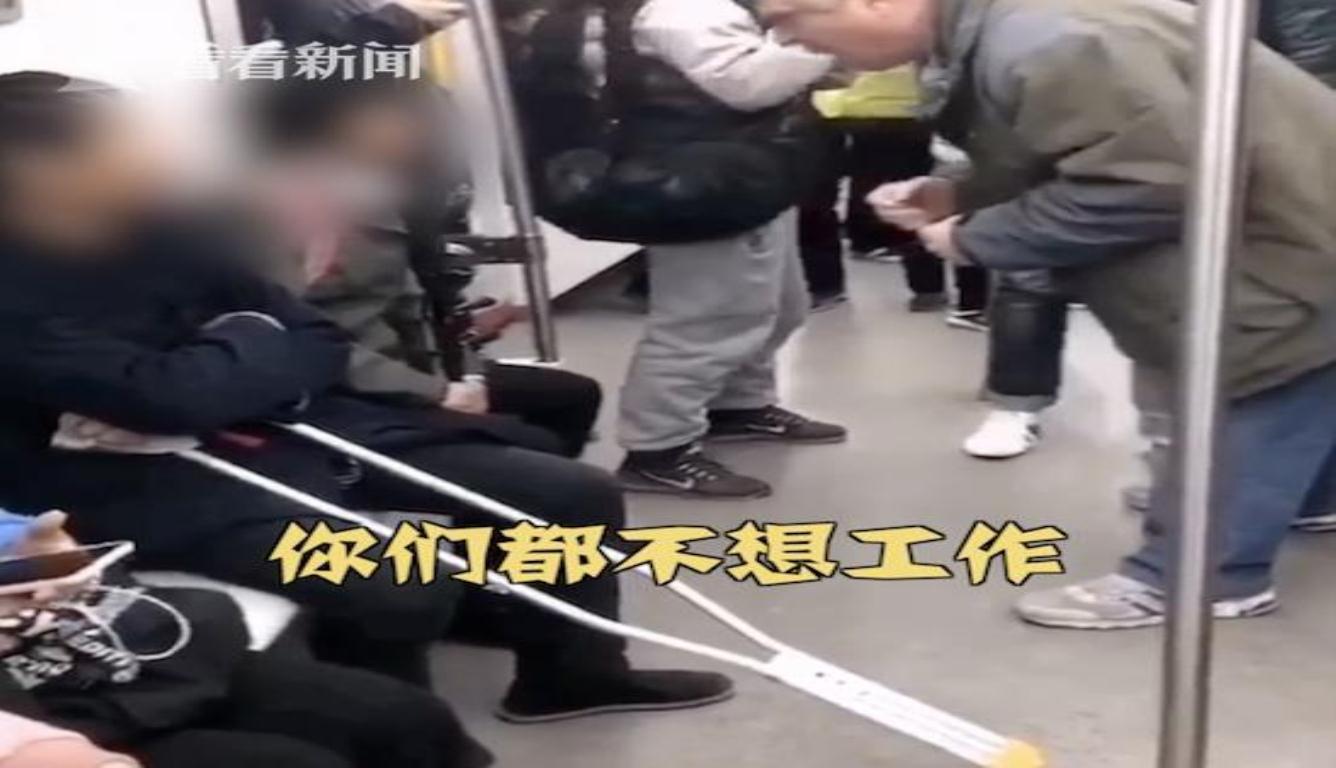 大爷怒斥地铁乞讨者 用汉语指责对方不劳而获