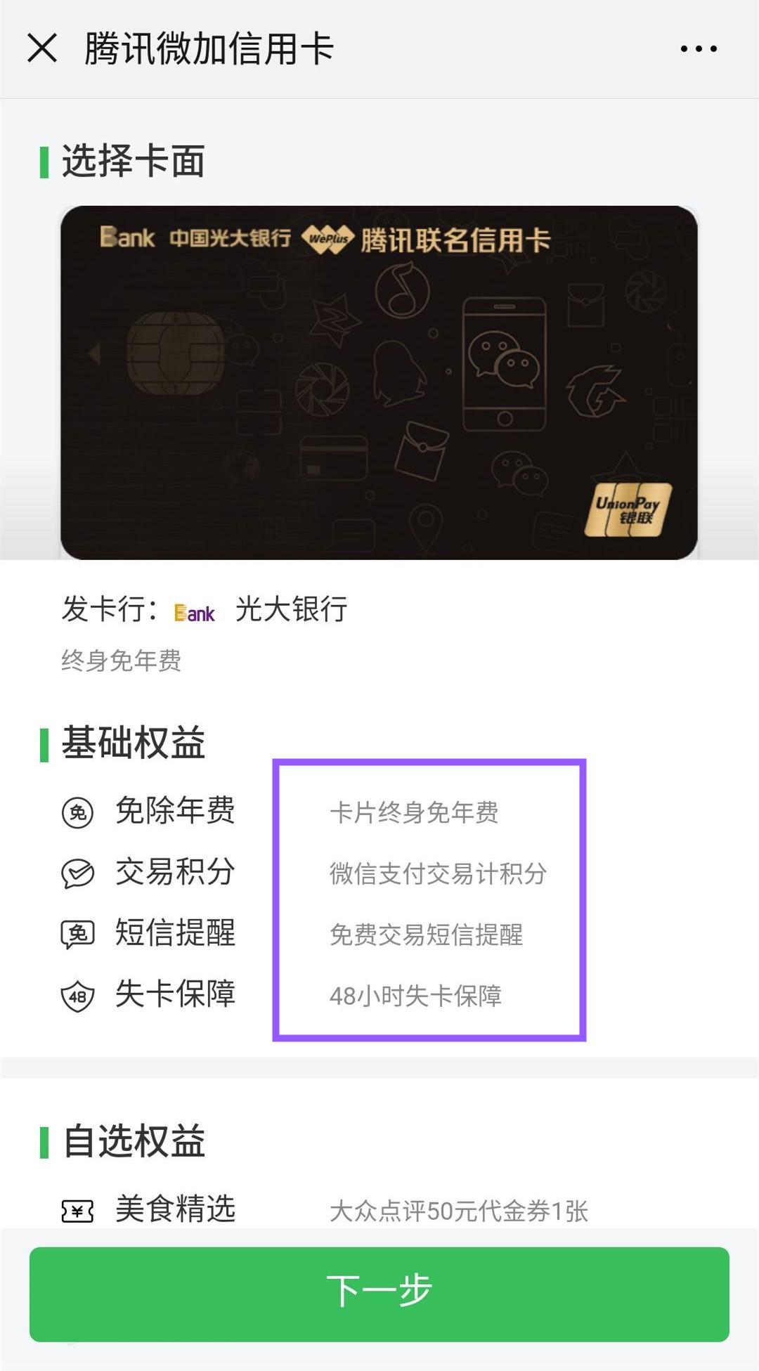 腾讯微加信用卡出新卡了 & 现申请腾讯微加卡享1000元豪礼!