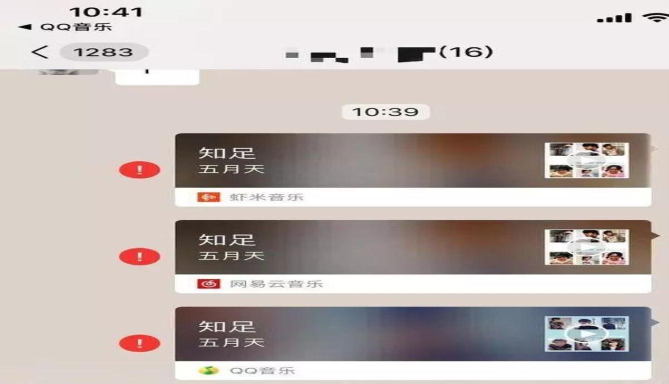 微信回应分享bug:正紧急修复中