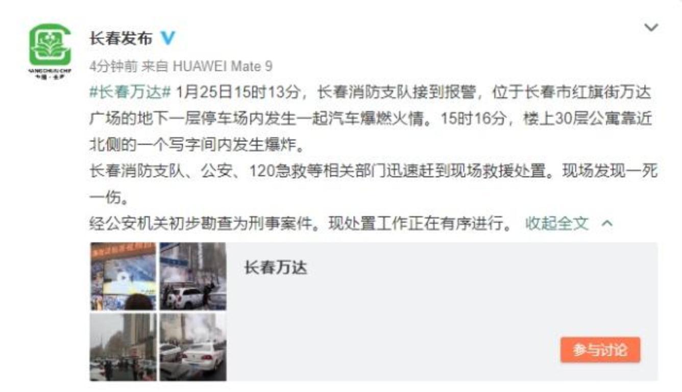 长春闹市发生爆炸致一死一伤 警方初步勘查为刑事案件