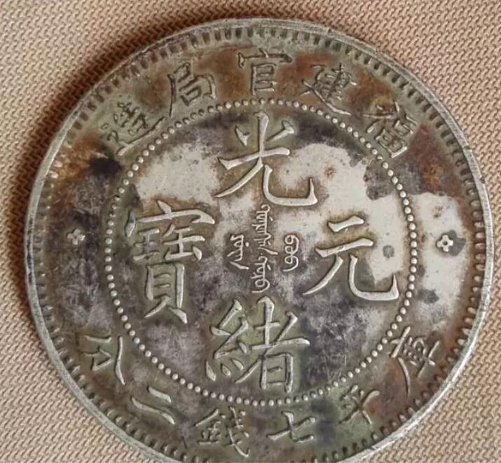 福建造光绪元宝库平七钱二分银币到底是样币还是流通币?