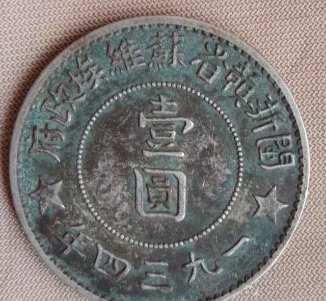 揭晓1934年苏维埃壹圆银元的铸造之谜