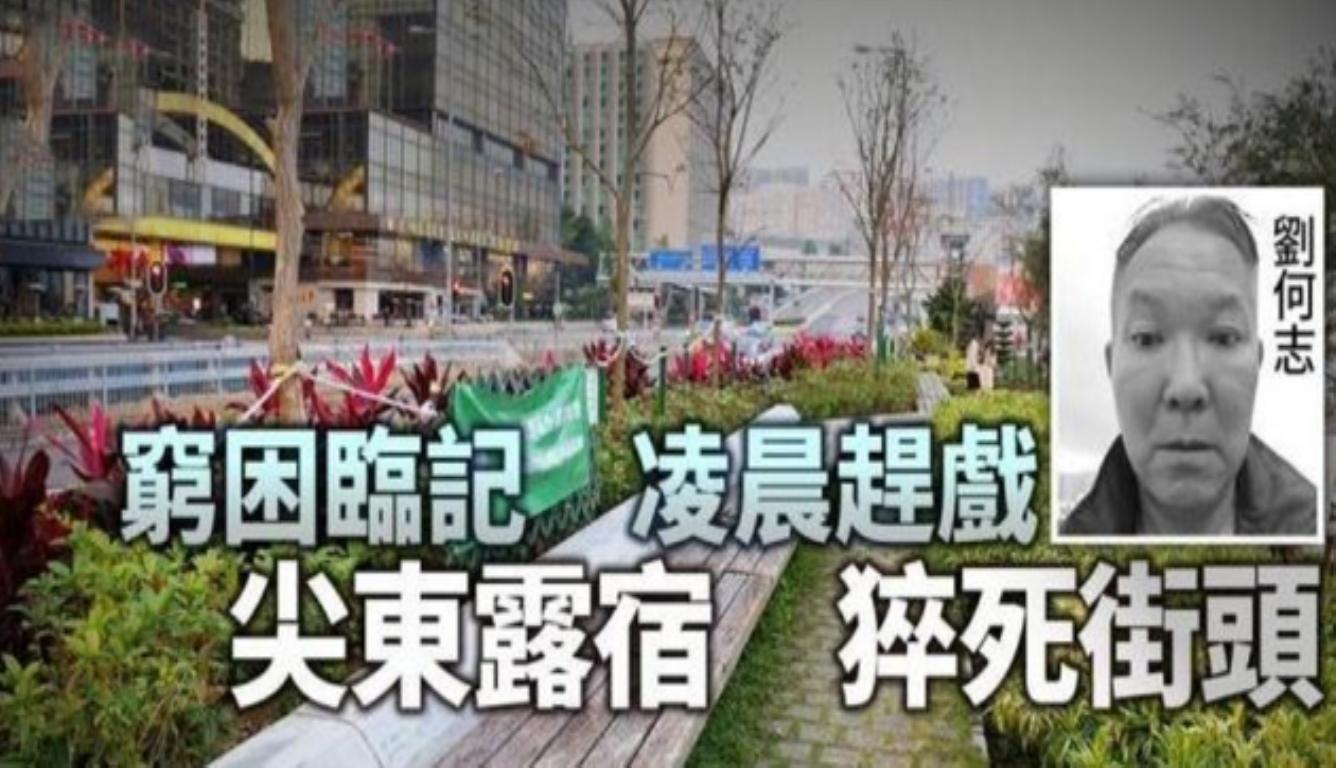 TVB演员猝死街头 因经济拮据失去固定住所