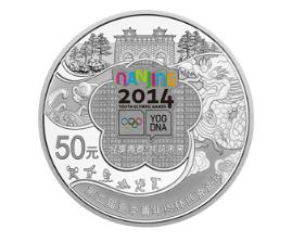 第二届夏季青年奥林匹克运动会5盎司银币鉴赏