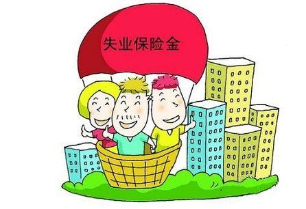 枣庄市建立失业保险金标准与最低工资标准挂钩联动机制