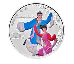 中国戏曲艺术(黄梅戏)150克纪念银币鉴赏