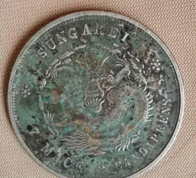新疆省造光绪元宝银元的历史之谜