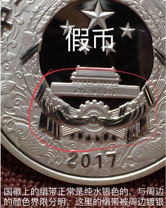 市场惊现高仿度达90%的假银币