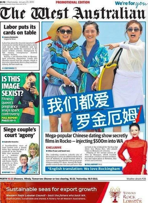 谢娜登澳洲报纸 章子怡显C位