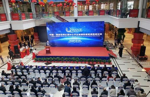 中国·国际葡萄酒高峰论坛在青田世界红酒中心举行