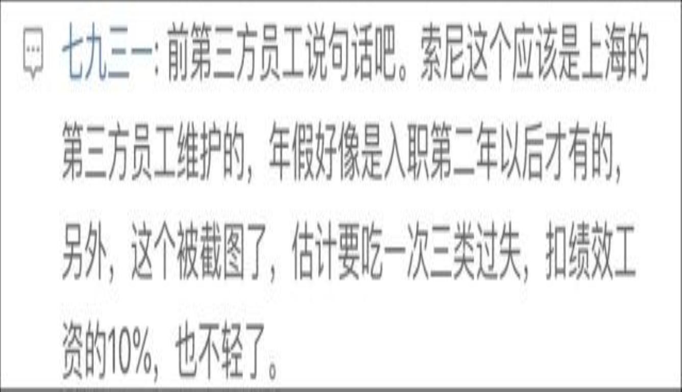 索尼中国官微吐槽 年假被狗吃了吗?