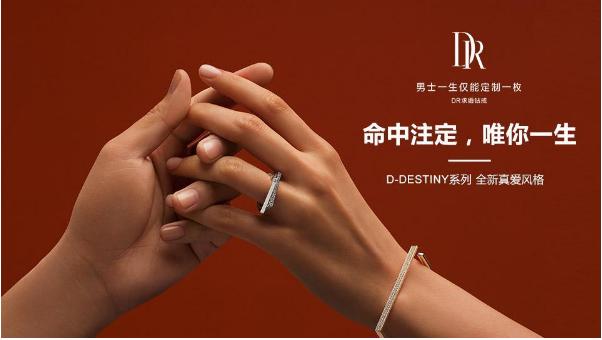 DR求婚钻戒浪漫呈现D-DESTINY新品系列