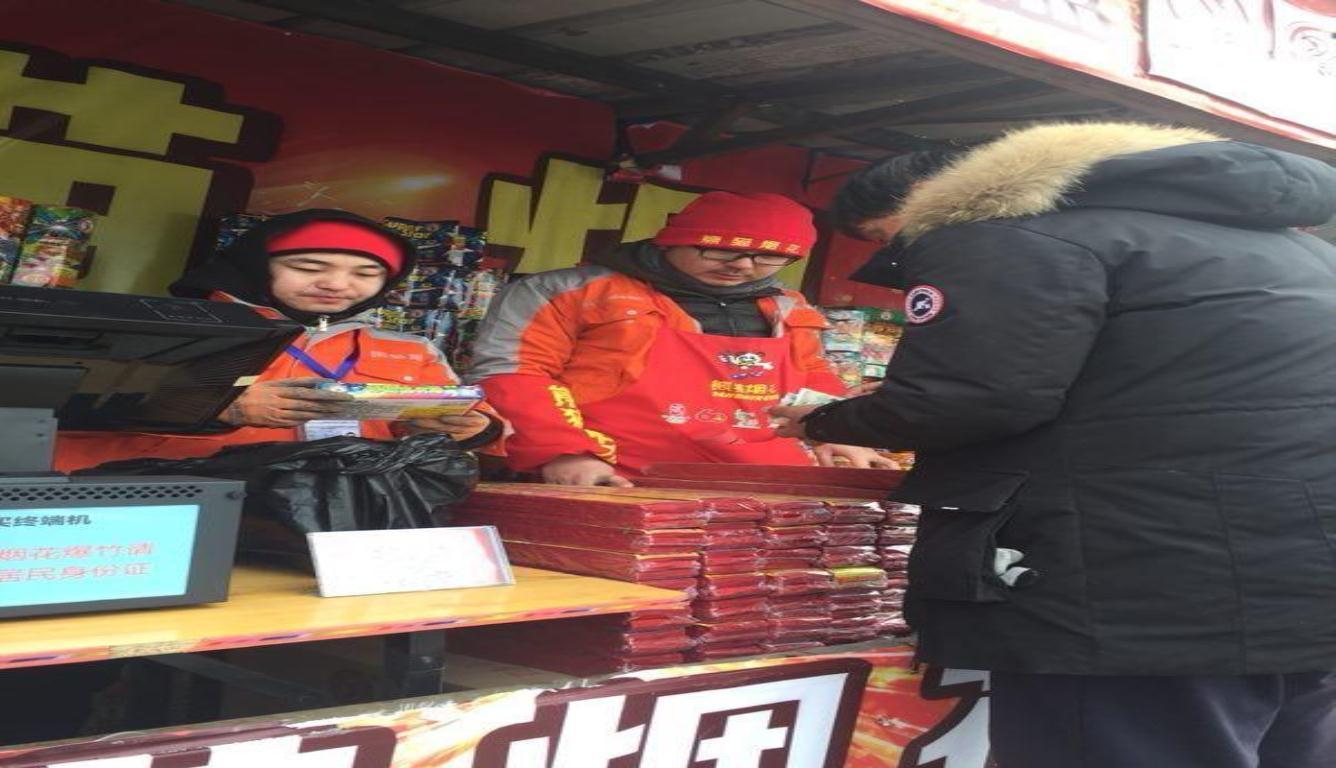 北京春节烟花开卖 购买者需携带身份证