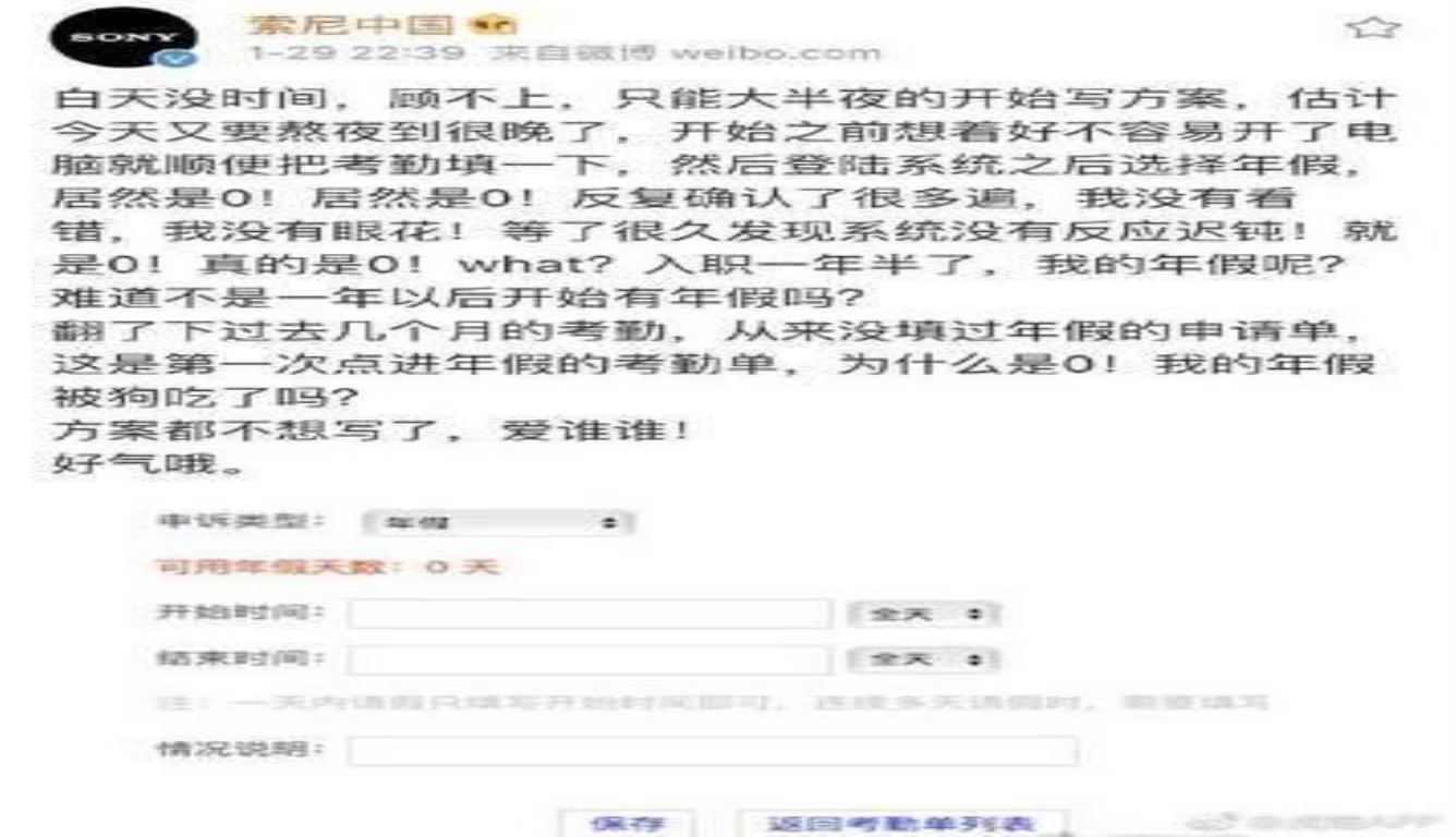 索尼中国回应切错账号:还是理解孩子吧